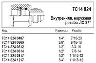 Внутренняя, наружная резьба JIC 37°, 7С14 824
