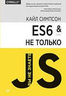 ES6 и не только. Симпсон К.