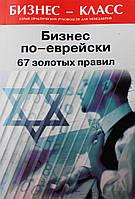 """Михаил Абрамович """"Бизнес по-еврейски: 67 золотых правил"""""""