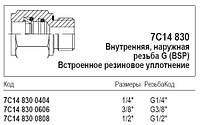 Внутренняя, наружная резьба G (BSP), 7C14 830