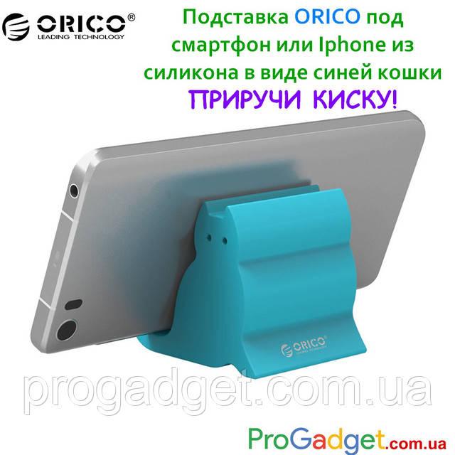Подставка под смартфон или айфон Iphone многофункциональная из силикона ORICO PHS1 в виде синей кошечки