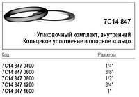 Упаковочный комплект, внутренний, 7С14 847