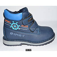 Демисезонные ботинки для мальчика, 22-27 размер, ортопедические