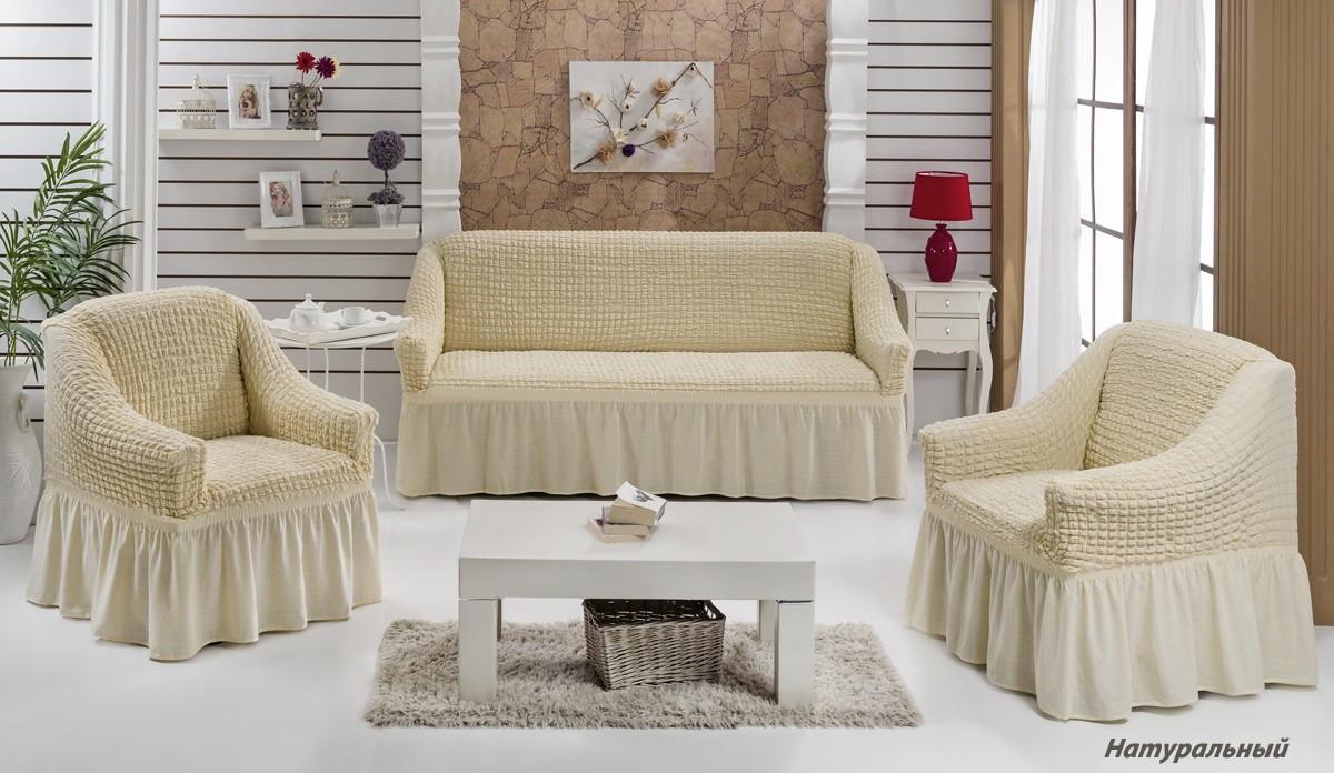 Чехол на диван и 2 кресла универсальный, натуральный