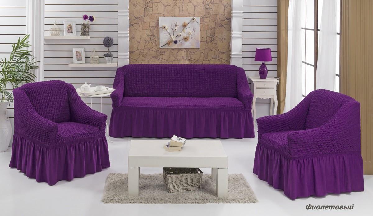 Чехол на диван и 2 кресла универсальный , фиолетовый