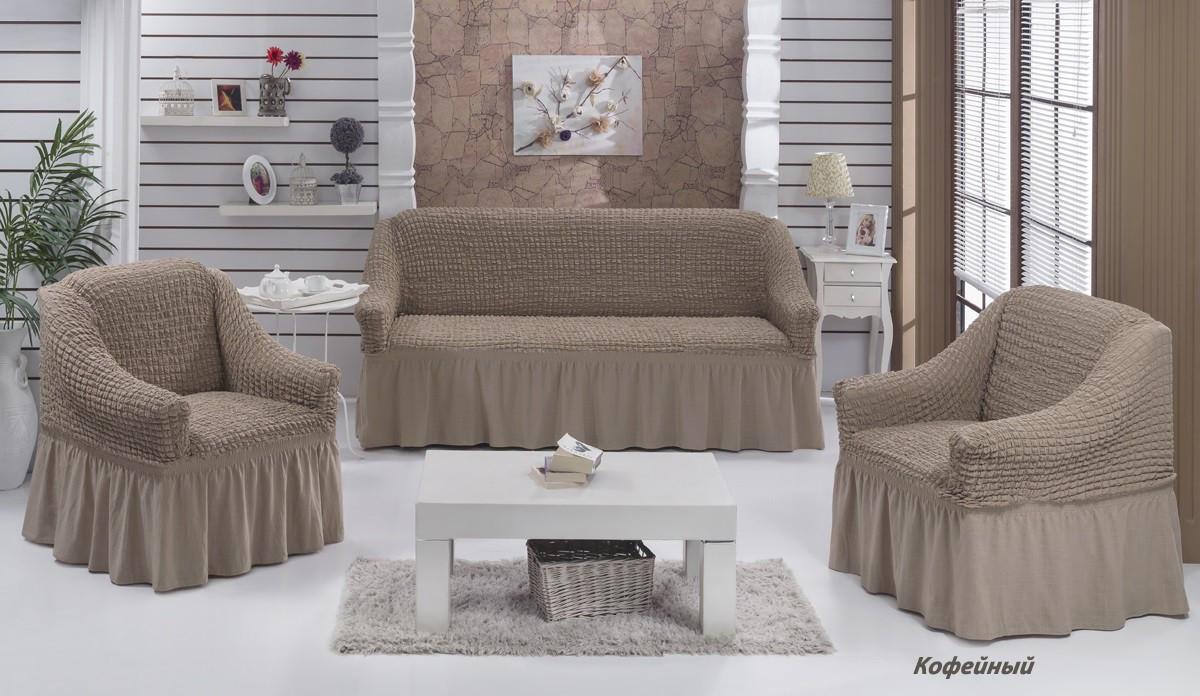 Чехол на диван и 2 кресла универсальный,  кофейный