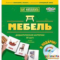 Карточки МЕБЕЛЬ + DVD ДИСК