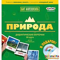 Карточки ПРИРОДА + DVD ДИСК