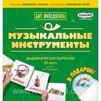 Карточки МУЗЫКАЛЬНЫЕ ИНСТРУМЕНТЫ + DVD ДИСК