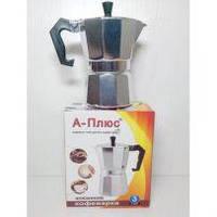 Кофеварка гейзерная алюминиевая 3 чашки