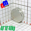 Тонкий магніт неодимовий 40*10*40кг, N42, ПОЛЬША ☀ПІДБІР☀ОБМІН☀ГАРАНТІЯ☀