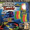 Magic Track220 деталей PCS Машинка с подсветкой 3Led, фото 5