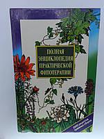 Виноградова Т.А. и др. Практическая фитотерапия. , фото 1