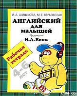 """4-6 лет   """"Английский для малышей. Рабочая тетрадь""""   И. Шишкова   Росмэн"""