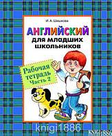 """Книга """"Английский для мл. школьников. Рабочая тетрадь. Часть 2"""" Шишкова   Росмэн"""