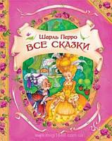 """Книга """"Все сказки""""   Шарль Перро   Росмэн"""