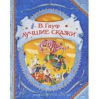 """Книга """"Лучшие сказки""""   Вильгельм Гауф   Росмэн"""