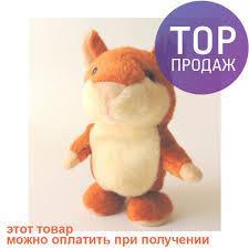 Игрушка Хомяк- повторюшка топотун