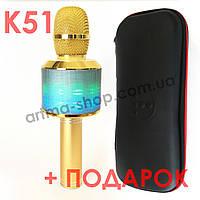 Караоке микрофон с цветомузыкой K 51в чехле с подарком (Очень Громкий)
