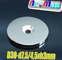 Неодимовый магнит с зенковкой, отверстием, крепежный D30-d7,5/4,5хh3мм, ПОЛЬША N42, Все размеры, фото 1