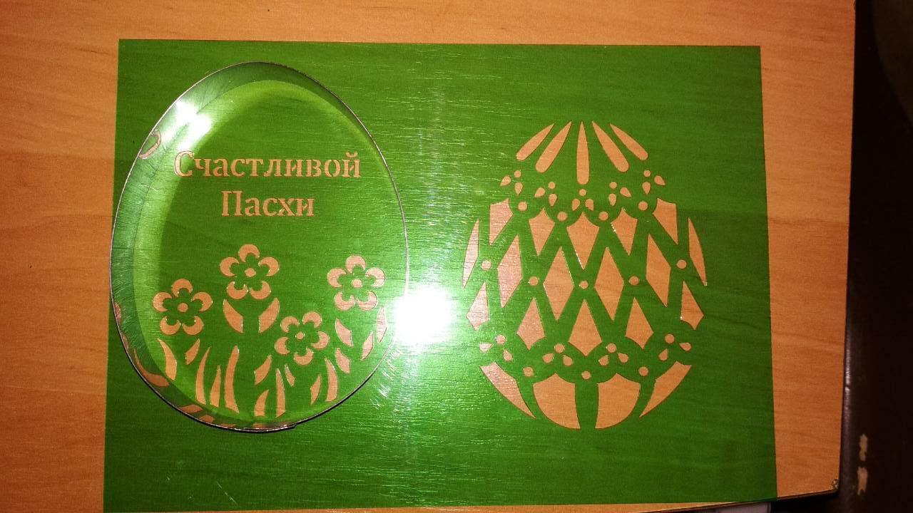 Вырубка для пряника Пасхальное яйцо+ трафарет