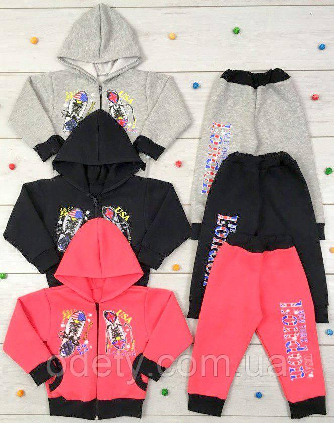 e662b805 Детский спортивный костюм Лондон. Спортивный костюм Лондон для детей.  Тёплый детский костюм с начесом