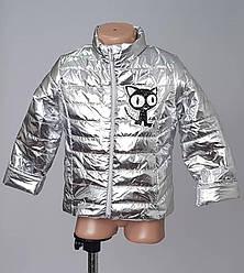 Курточка детская 128 рост короткая