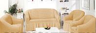 Натяжной чехол-покрывало на диван и 2 кресла с юбкой ROZELLO (Turkey) , карамельный