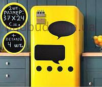 """Меловая магнитная доска на холодильник  А3 """"Чат"""" 2 шт.   37 см. х 24 см. + 4 Предметов ."""