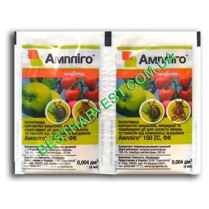 Инсектицид «Амплиго» 4 мл, оригинал (аналоги: Кораген + Каратэ Зеон), фото 2