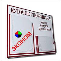 Уголок потребителя на 2 кармана горизонтальный, ЭКОНОМ.