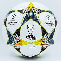 М'яч футбольний PU ламінований CHAMPIONS LEAGUE FINAL KYIV 2018 FB-7174 розмір 5