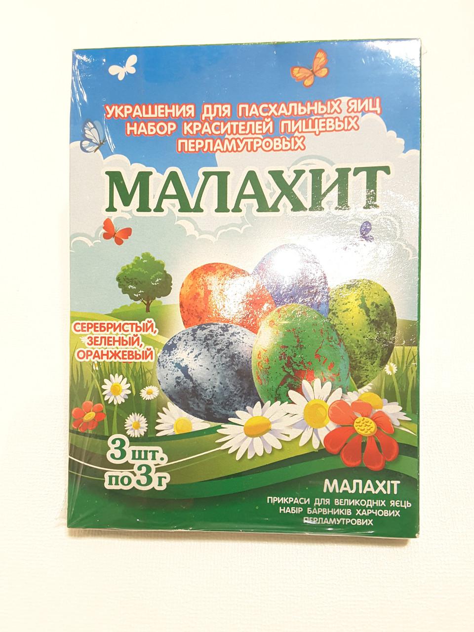 Набор красителей пищевых перламутровых для пасхальных яиц Малахит