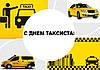 С международным Днем таксиста!