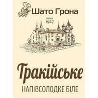 вино Тракiйське столовое