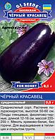 Баклажаны Черный красавец(среднеспелый) 0,5г