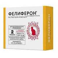 Фелиферон 2,5мл для кошек 5 фл/уп иммуномодулирующее и противовирусное действие
