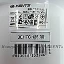 Вытяжной вентилятор ВЕНТС 125 ЛДТ К турбо, фото 2