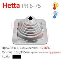 Силиконовый проходной элемент для крыши Hetta PR 6-75
