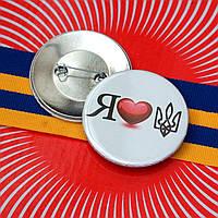 """Значок """"Я люблю Україну  Серце"""" (56 мм), купить украинская символика, атрибутика, значки, флажки, фото 1"""