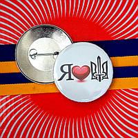 """Значок """"Я люблю Україну Тризуб ОУН"""" (56 мм), купить украинская символика, атрибутика, значки, флажки, фото 1"""