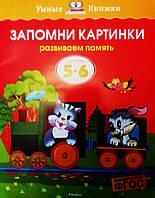 «Запомни картинки» для развития памяти у детей 5-6 лет, Земцова О.Н. 2016г.