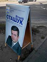 Штендер Книжка Баннерный (деревянный).