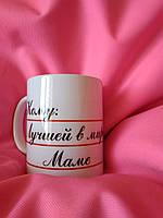 Чашка белая с надписью