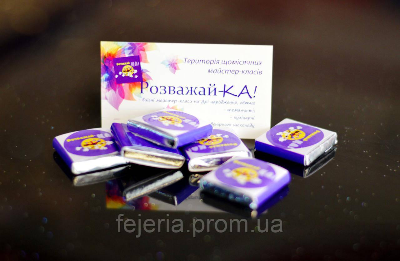 Брендированый (брэндированый) шоколад