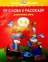 «От слова к рассказу» для развития речи у детей 5-6 лет, Земцова О.Н. 2016г.