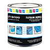 Краска для бассейнов и бетонных резервуаров Tutgum  Dengal 0,75л.