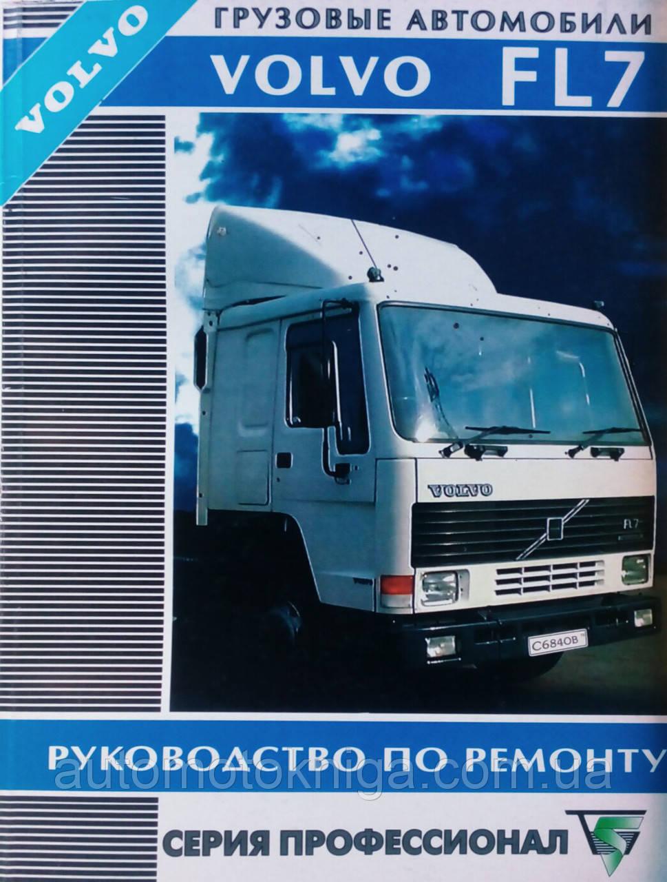VOLVO FL7  Модели 1985-1993 гг. Руководство по ремонту