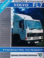 VOLVO FL7  Модели 1985-1993 гг. Руководство по ремонту, фото 1