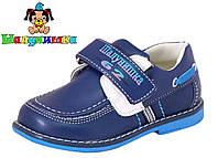 Туфли детские Шалунишка 100-132